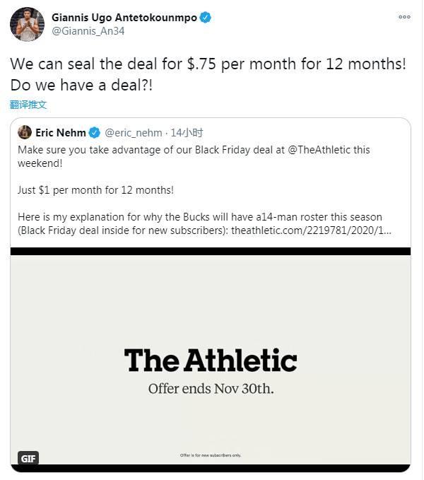 字母哥将签2亿顶薪合同 却在为1美元讨价还价