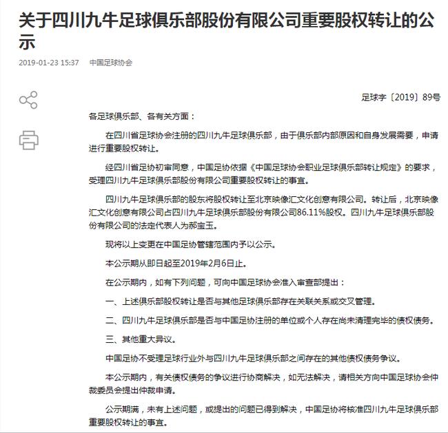 足协公示:四川九牛足球俱乐部重要股权转让