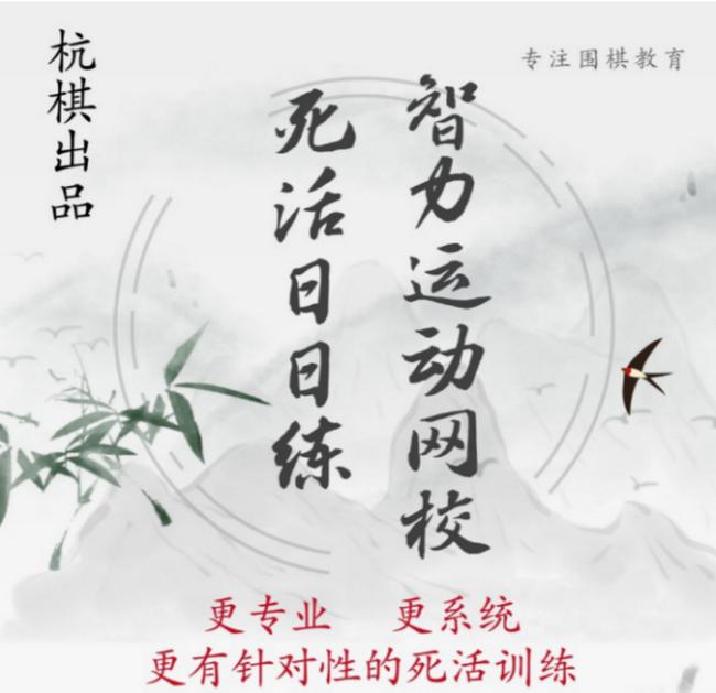 智力运动校网:死活日日练习题(1)