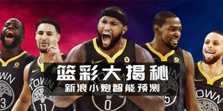NBA两玩法20中15!AI智能预测全球足篮彩!
