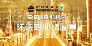 2018环法职业绕圈赛·上海站