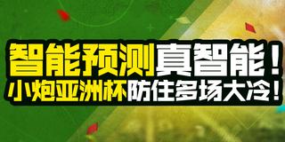 爆红!小炮亚洲杯战绩近33中29!