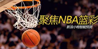 篮球也疯狂!智能模型预测全球足篮彩!