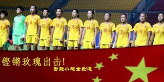智能神器预测世杯女12中9!中国女足登场