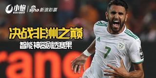 非洲杯决赛来袭!小炮预测赛果胜率70%!