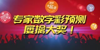新浪彩票专家已擒13注双色球大乐透头奖!