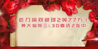 老刀擒双色球77万!黄大仙排三&3D直选2连中