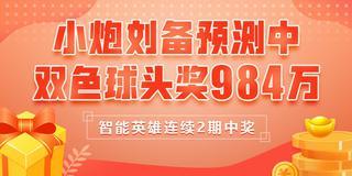小炮刘备中双色球1等984万!周二精选方案