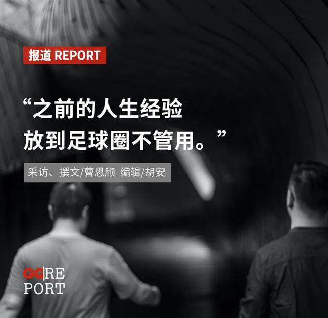 去西班牙买球队:两个中国解说员和他们的足球生意(图1)
