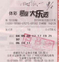 男子刚接触彩票几个月 复式票拿下大乐透1025万