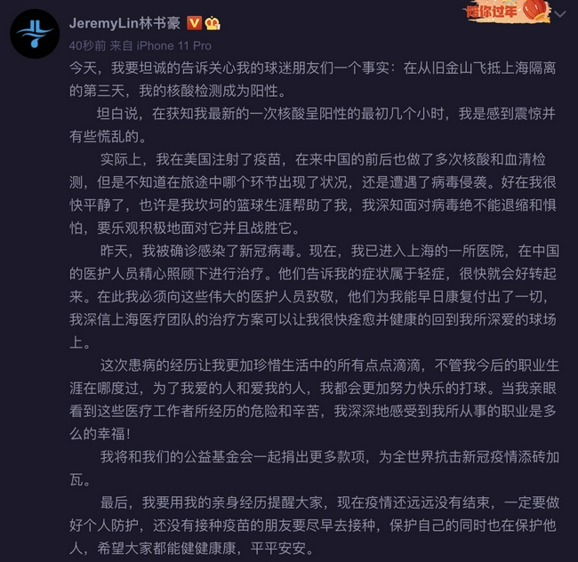 林书豪宣布自己核酸检测呈阳性 已在上海隔离