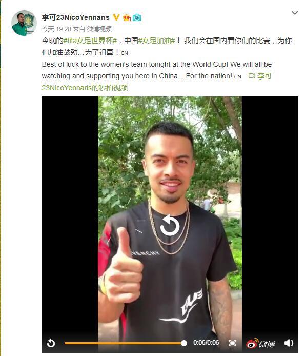 入籍球员李可为中国女足加油鼓劲:为了祖国