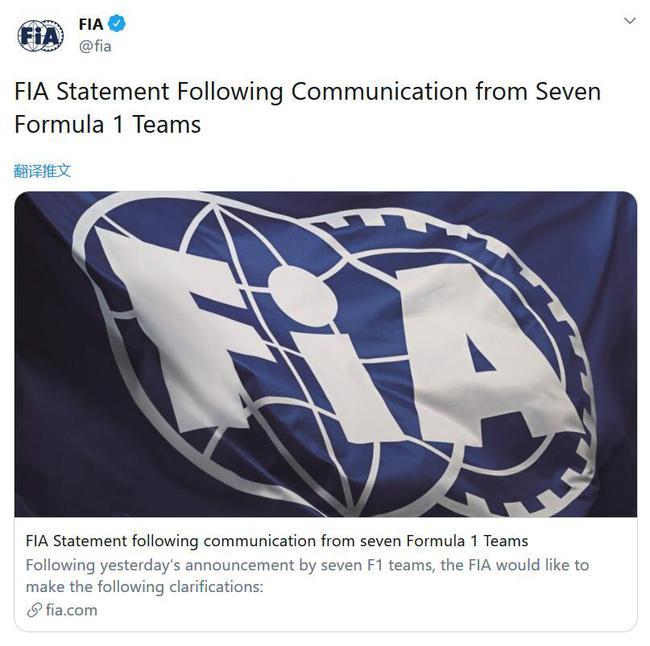 国际汽联回应七支F1车队抗议的联合声明