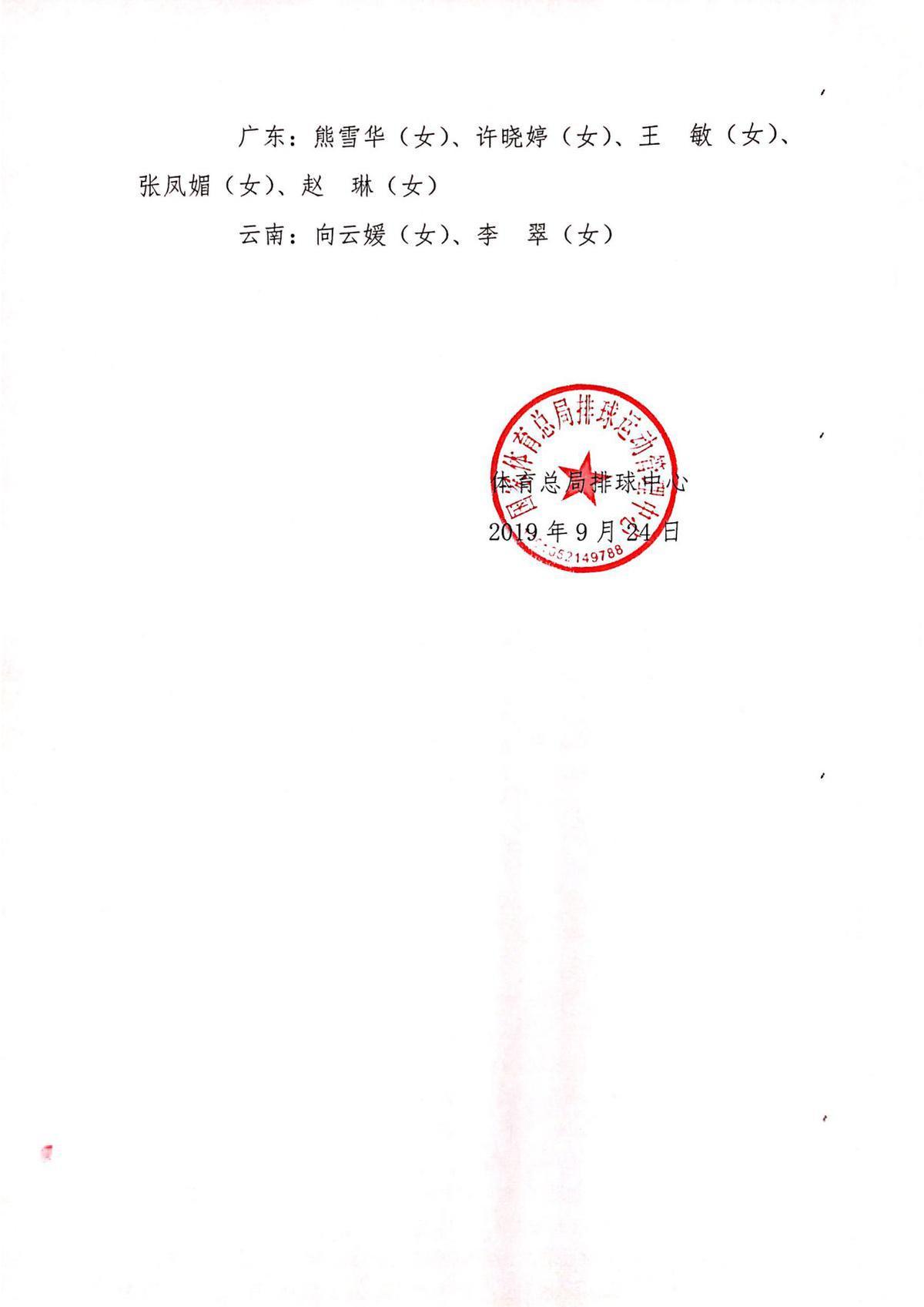 健将名单公示_01