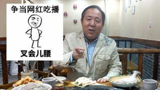 《咔咔·野聊球》京味麻酱VS重庆油碟