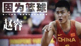 《因为篮球》赵睿奋勇前行的故事