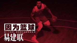 《因为篮球》 男篮一哥:易建联