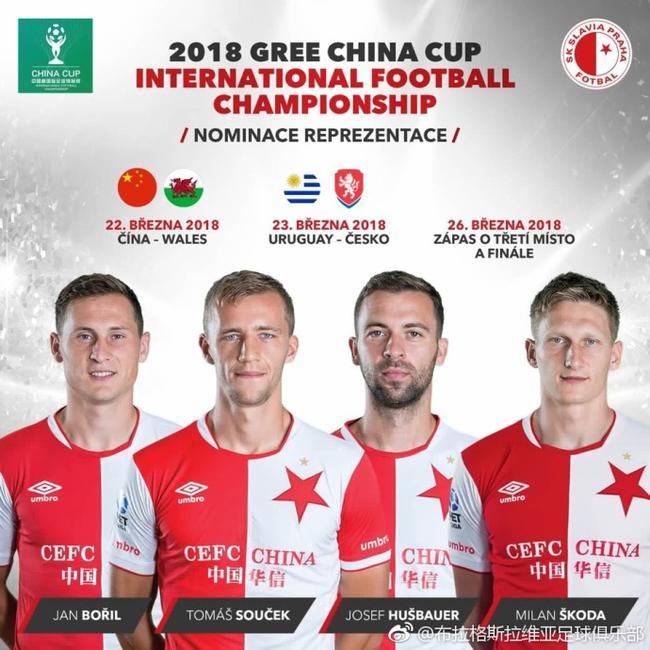 足协高层将现场观战中国杯 捷克队转机已踏上征程