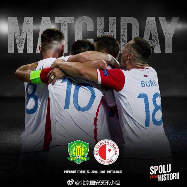 热身-国安0-4惨败兄弟球队布拉格斯拉维亚 遭连败