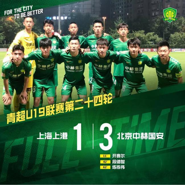 青超-国安U19赢下强强对话 客场3-1取胜联赛登顶
