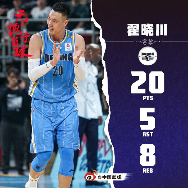 20+8+5今晚晓川化身书豪!马布里也会为他骄傲