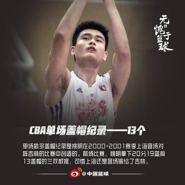 CBA经典:17-18附加赛 上海VS北京_直播间_手机新浪网