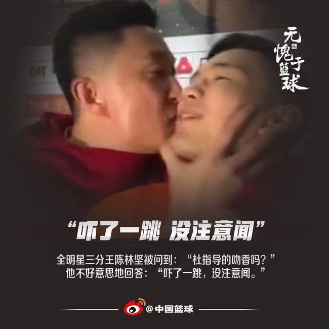 杜锋强吻陈林坚