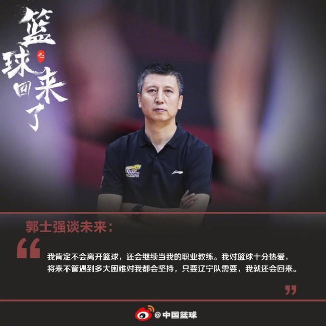 郭士强:离队有不舍 只要辽宁需要我还会回来。