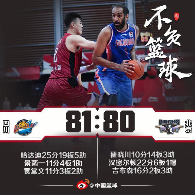 哈达迪25+19+5罚球准绝杀 四川队爆冷险胜北京