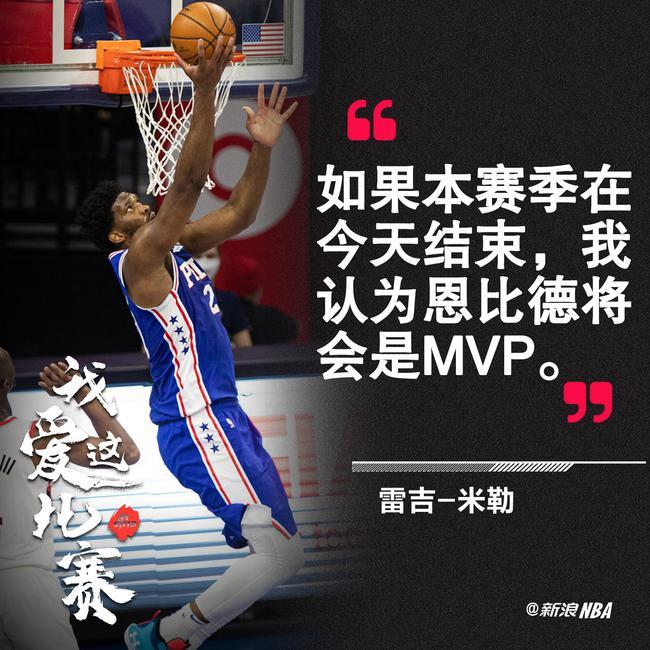 雷吉米勒:如果赛季今天结束 恩比德应该是MVP