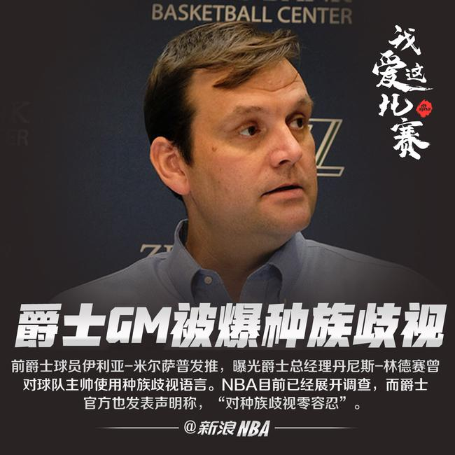 爵士总经理被曝种族歧视!NBA官方已展开调查