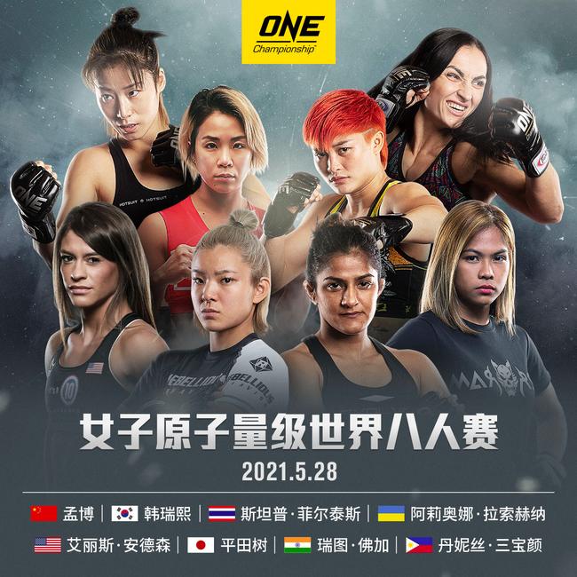 ONE女子原子量级世界八人赛 孟博有望对决李胜珠