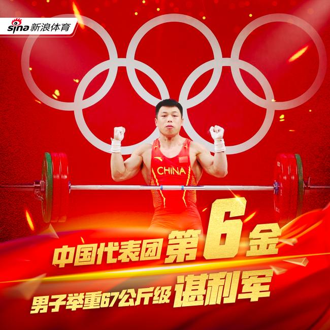 中国第六金!绝地反击 谌利军举重67公斤级夺冠