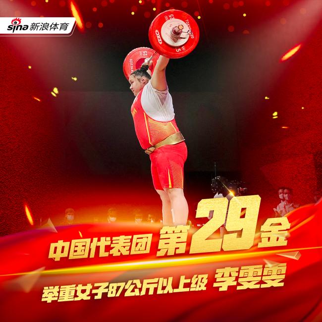 第29金!举重李雯雯强势夺冠 创造三项奥运纪录