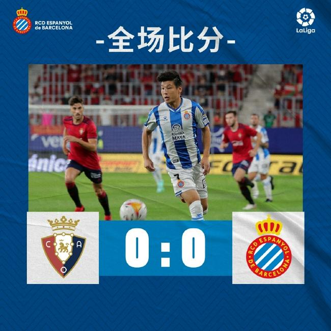 西甲-武磊首发62分钟被换下 西班牙人客场0-0平