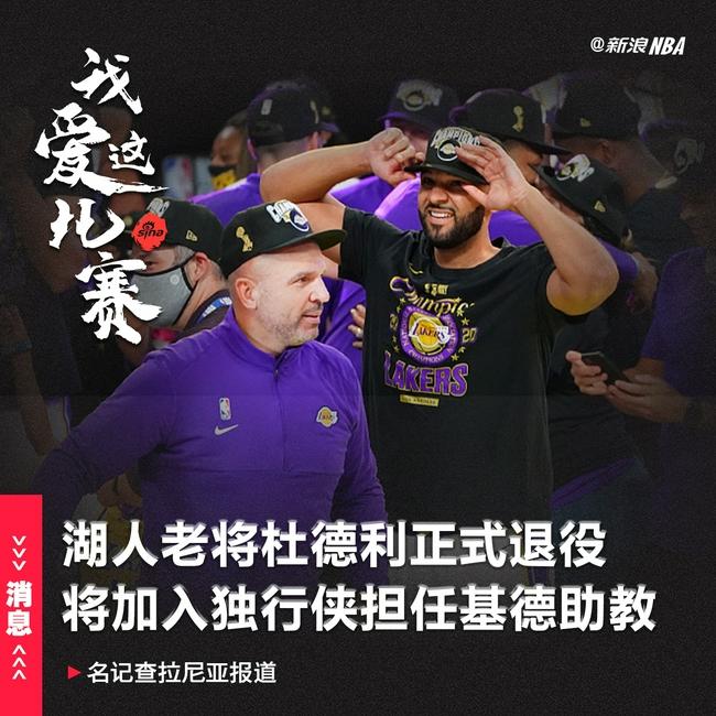【博狗扑克】杜德利宣布加入独行侠教练组:这职位很适合我