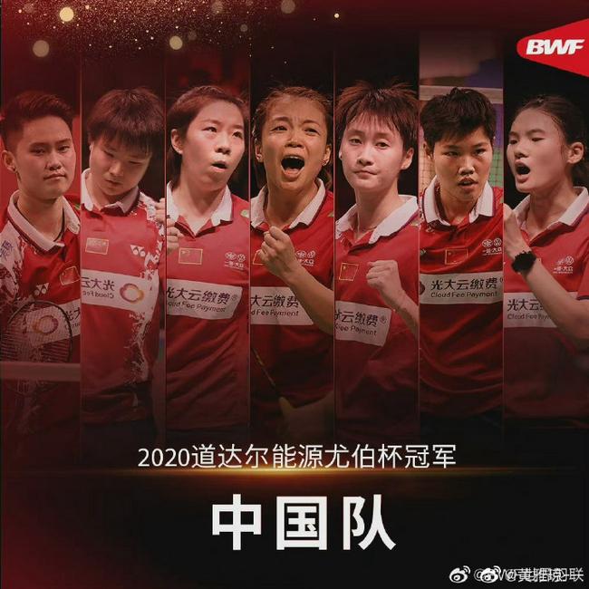 黄雅琼:看到中国队夺冠真棒 三年前遗憾只拿铜牌