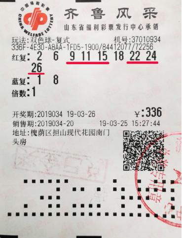 卡车司机336元机选揽双色球48万 继续奔波送货!