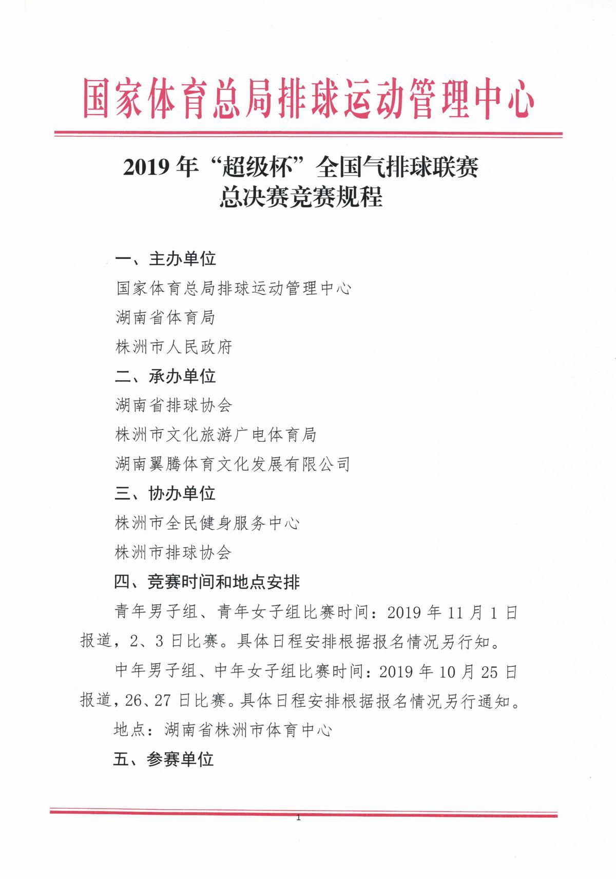 湖南总决赛规程_000339
