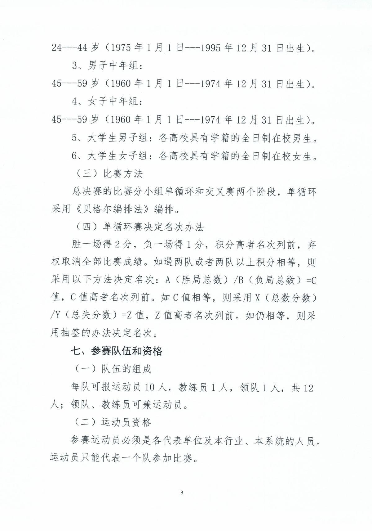 湖南总决赛规程_000341