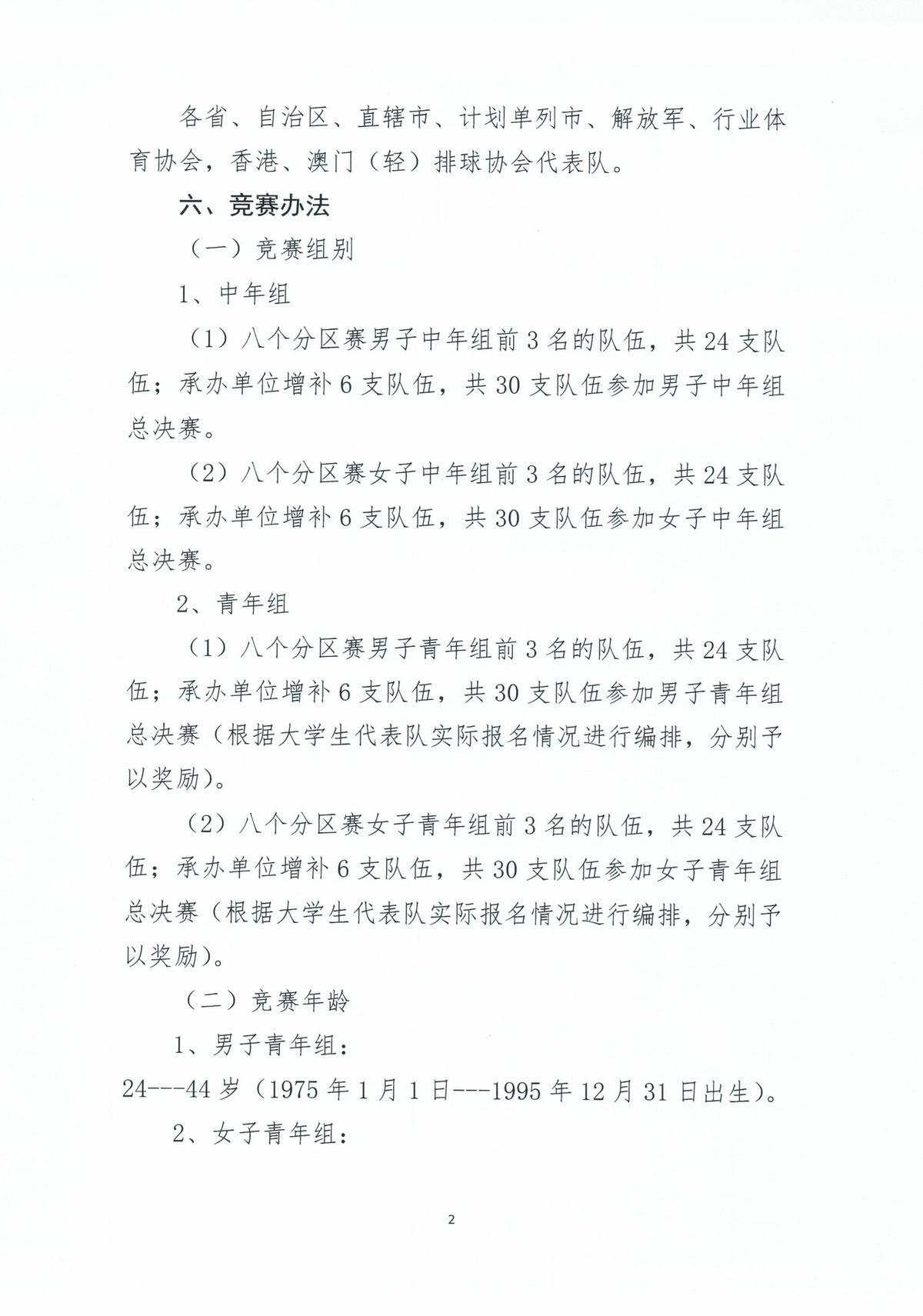 湖南总决赛规程_00034