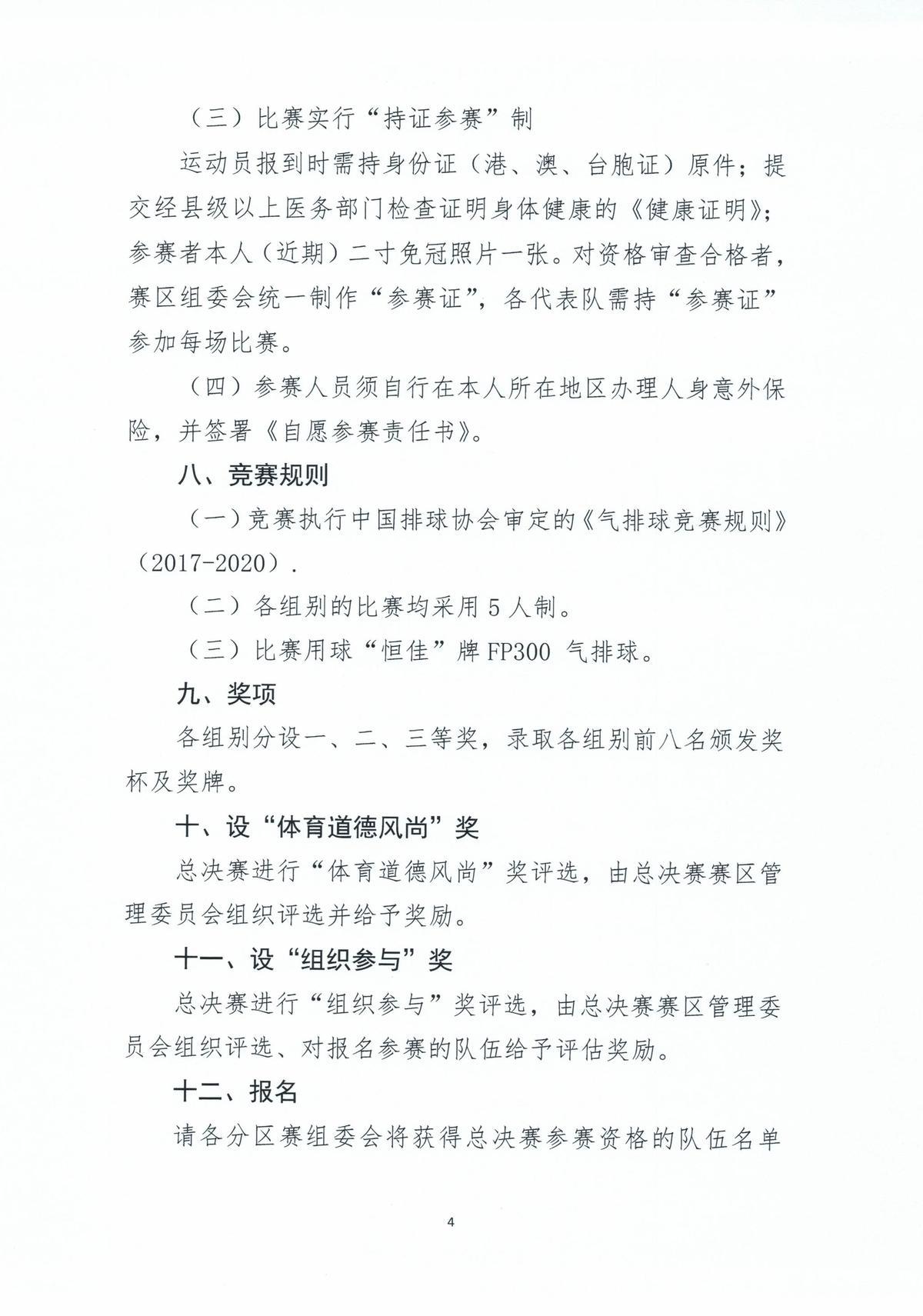 湖南总决赛规程_000342