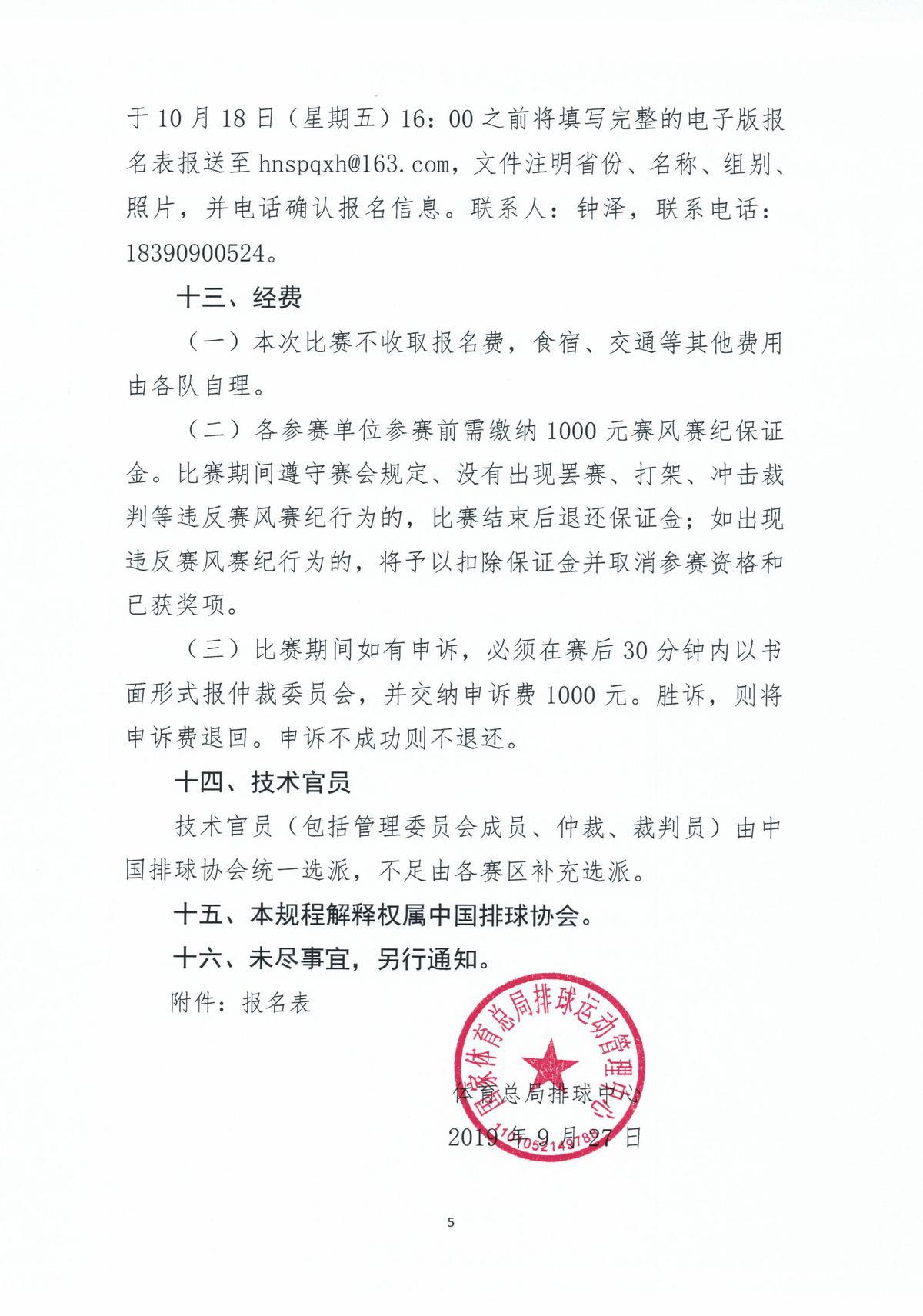 湖南总决赛规程_000343