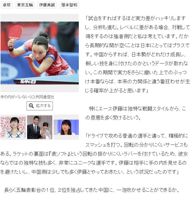 日媒:疫情改变中日乒乓球差距 奥运夺金希望大增