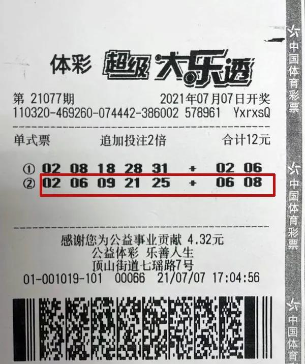 彩民用父母生日组号擒体彩2727万:家人带来幸运