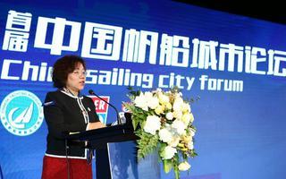 首届中国帆船城市论坛召开