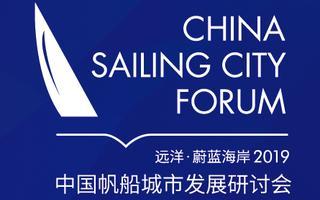 中国帆船城市发展研讨会