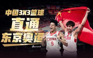 中国3X3男女队直通东京奥运