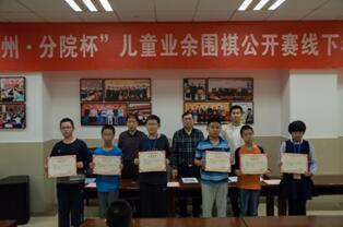 杭州分院杯儿童围棋公开赛网选 13日19时7轮对阵