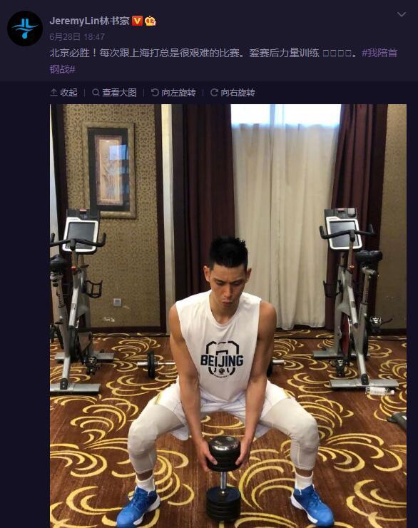 丝毫不放松!林书豪赢球赛后酒店做力量训练